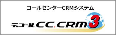 コールセンターCRMシステム