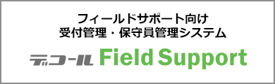 フィールドサポート向け受付管理・保守員管理システム