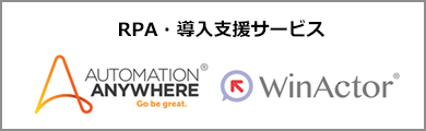 RPA・導入支援サービス