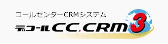 コールセンターCRMシステム デコールCC.CRM3