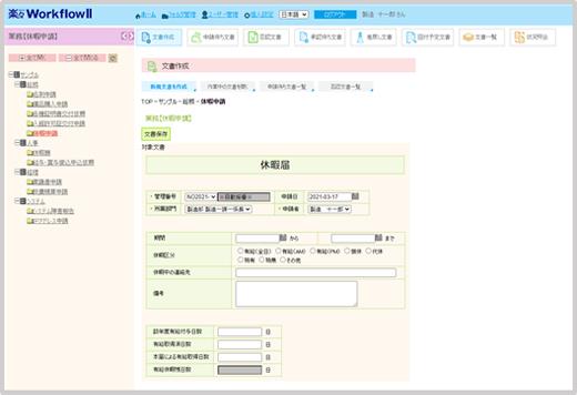 プログラム利用時の画面イメージ