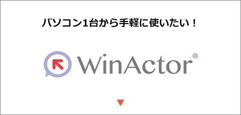 パソコン1台から手軽に使いたい! WinActor