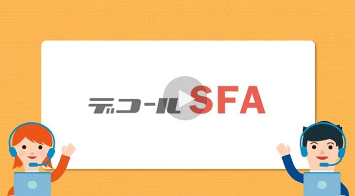 YouTube動画 デコール SFA