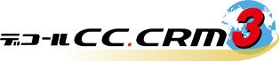 デコールCC.CRM