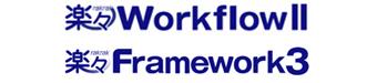 楽々WorkflowⅡ、楽々Framework3