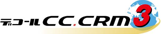 デコールCC.CRM3