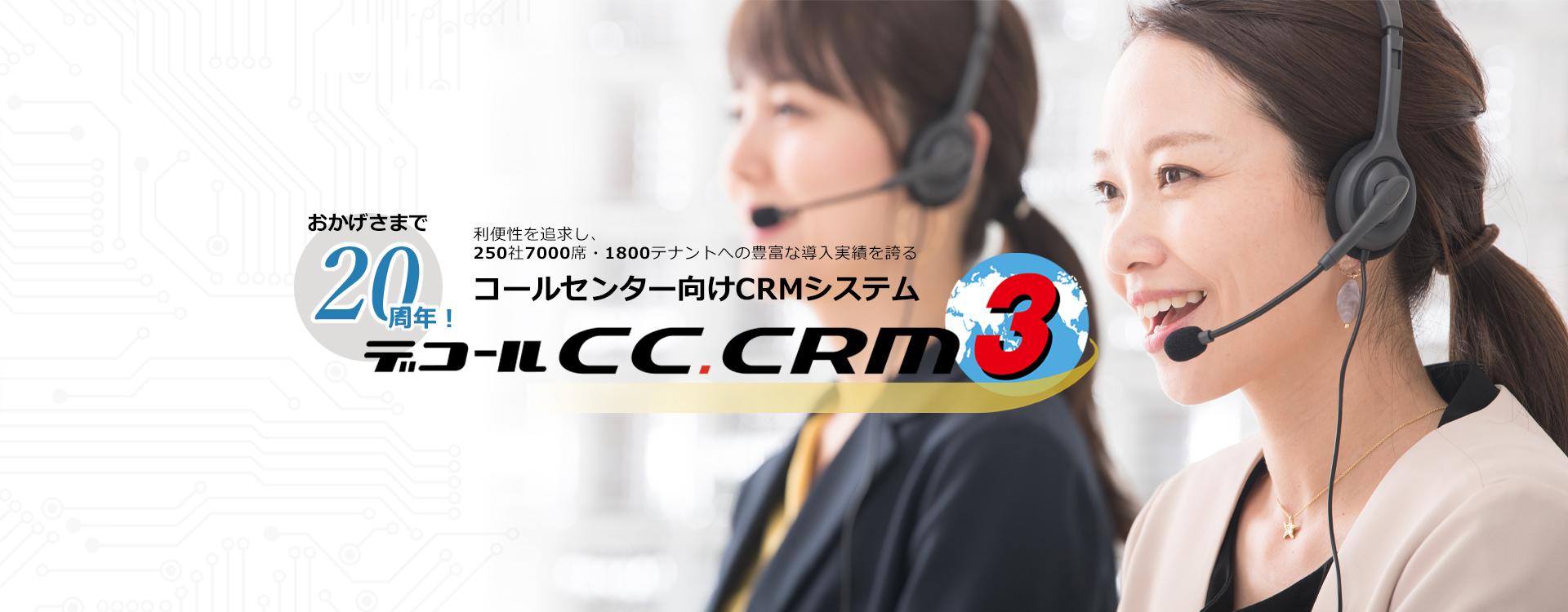 コースセンター向けCRMシステム デコールCC.CRM3
