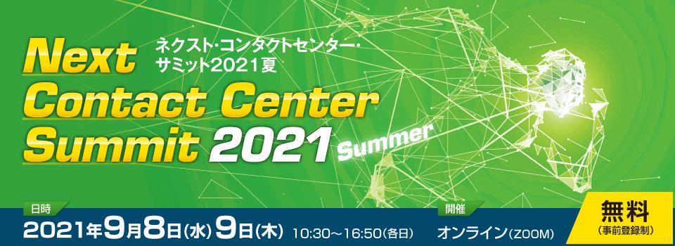 ネクスト・コンタクトセンター・サミット2021夏